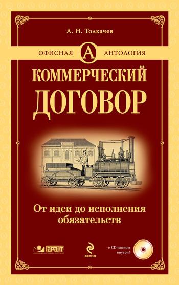 Скачать книгу Коммерческий договор. От идеи до исполнения обязательств  автор А. Н. Толкачев