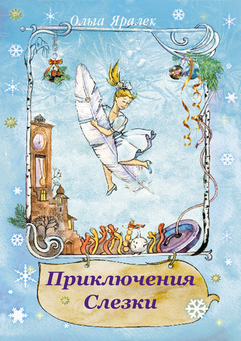 Скачать книгу Ольга Яралек Приключения Слёзки