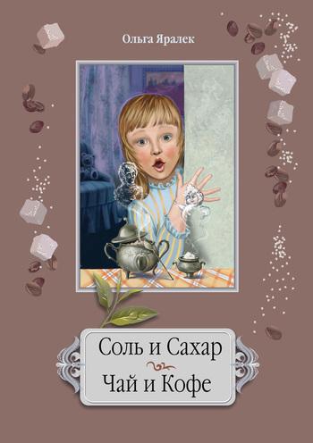 Скачать книгу Ольга Яралек Соль и сахар. Чай и кофе