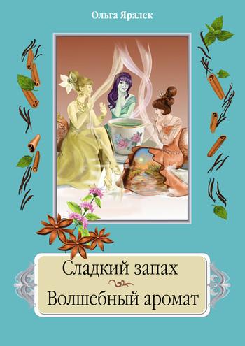 Скачать книгу Ольга Яралек Сладкий запах. Волшебный аромат