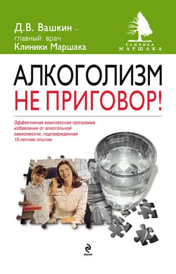 Скачать книгу Алкоголизм – не приговор!  автор Дмитрий Вашкин