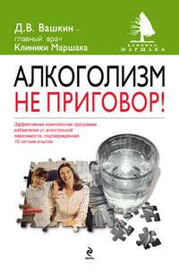 Вашкин, Дмитрий  - Алкоголизм – не приговор!