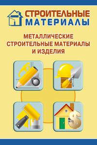 - Металлические строительные материалы и изделия