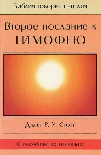 Джон Р. У. Стотт Второе послание к Тимофею кочергина в к финский в диалогах