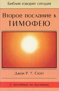Стотт, Джон Р. У.  - Второе послание к Тимофею
