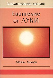 Майкл Уилкок Евангелие от Луки отсутствует евангелие на церковно славянском языке