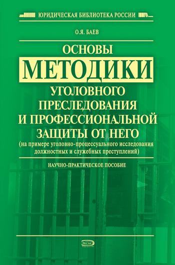 Олег Яковлевич Баев бесплатно