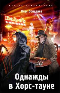 Бондарев, Олег  - Однажды в Хорс-тауне