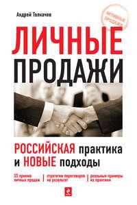 Толкачев, А. Н.  - Личные продажи. Российская практика и новые подходы