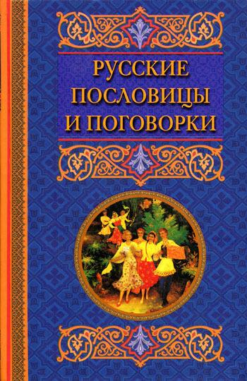 Скачать Русские пословицы и поговорки быстро