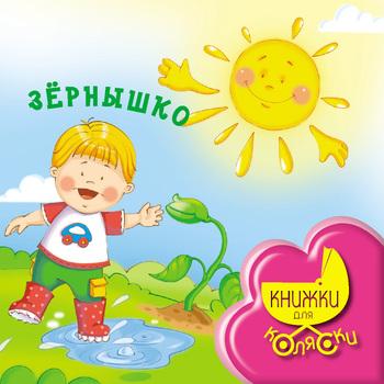 Скачать книгу Ирина Токмакова Зернышко