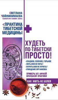 Скачать книгу Светлана Чойжинимаева Худеть по-тибетски просто