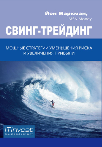Скачать книгу Йон Маркман Свинг-трейдинг. Мощные стратегии уменьшения риска и увеличения прибыли