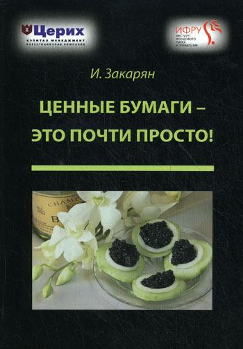 Скачать книгу Иван Закарян Ценные бумаги – это почти просто!