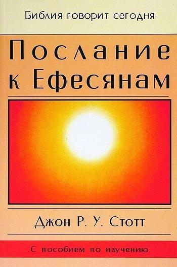 Скачать книгу Послание к Ефесянам  автор Джон Р. У. Стотт