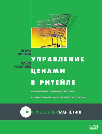 Игорь Липсиц Управление ценами в ритейле кухни угловые с ценами готовые купить