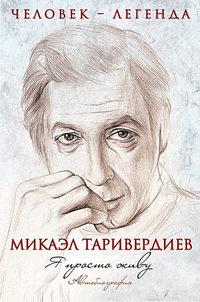 Таривердиев, Микаэл  - Я просто живу. Автобиография