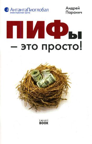 Скачать книгу Андрей Паранич ПИФы – это просто!