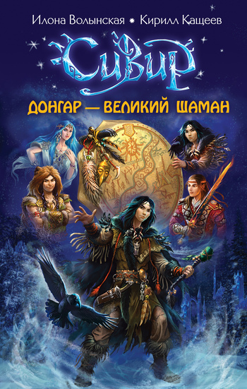 Скачать книгу Илона Волынская Донгар – великий шаман