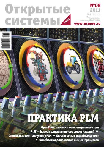 Скачать книгу Открытые системы Открытые системы. СУБД №08/2011