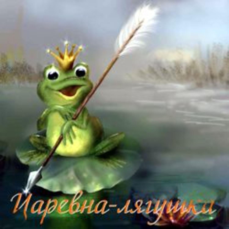 Русская народная сказка: царевна лягушка