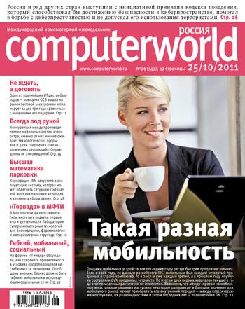 Скачать книгу Журнал Computerworld Россия №26/2011  автор Открытые системы