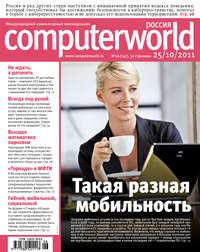 системы, Открытые  - Журнал Computerworld Россия №26/2011