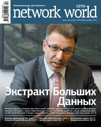 Сети / Network World №04/2011