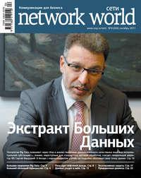 - Сети / Network World &#847004/2011