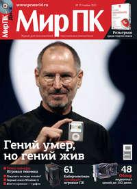 ПК, Мир  - Журнал «Мир ПК» &#847011/2011