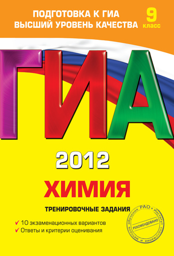 Скачать книгу В. Ю. Мишина ГИА-2012. Химия. Тренировочные задания. 9 класс