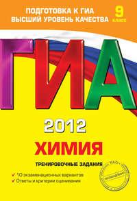 Оржековский, П. А.  - ГИА-2012. Химия. Тренировочные задания. 9 класс