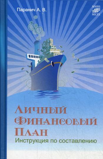 Скачать книгу Андрей Паранич Личный финансовый план: инструкция по составлению