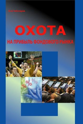 Скачать книгу Ю. А. Чеботарев Охота на прибыль фондового рынка