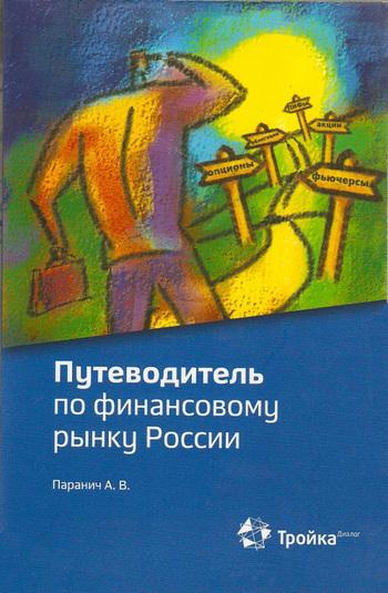 Скачать книгу Андрей Паранич Путеводитель по финансовому рынку России
