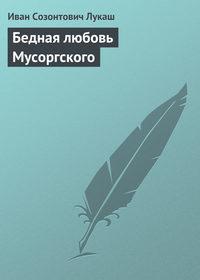 Лукаш, Иван  - Бедная любовь Мусоргского