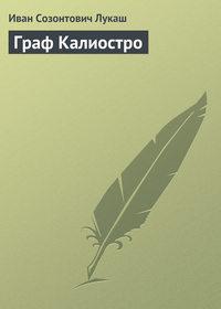 Лукаш, Иван  - Граф Калиостро