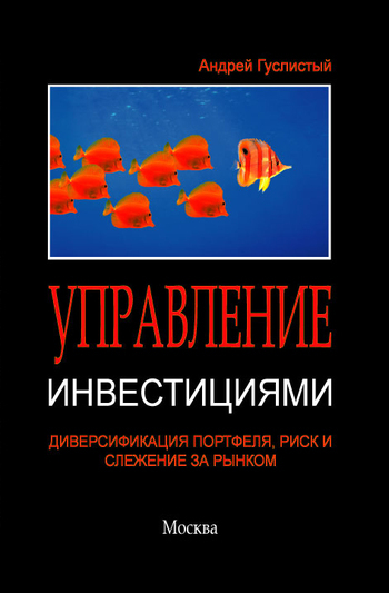 Скачать книгу Андрей Гуслистый Управление инвестициями. Диверсификация портфеля, риск и слежение за рынком