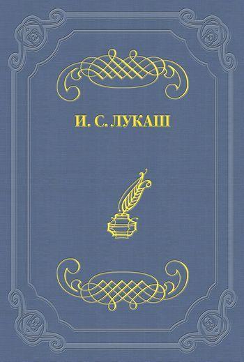 Скачать книгу Иван Созонтович Лукаш Настоящий литератор