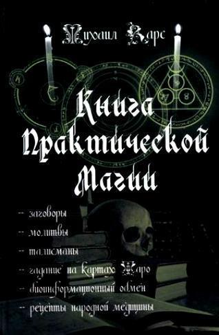Скачать книгу Книга практической магии  автор Михаил Карс