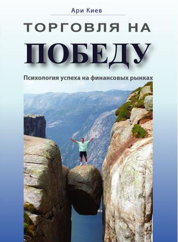 Скачать книгу Ари Киев Торговля на победу. Психология успеха на финансовых рынках