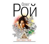 Рой, Олег  - Паутина лжи