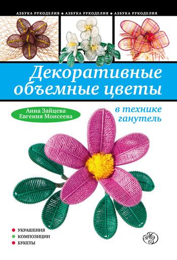 Скачать книгу Анна Анатольевна Зайцева Декоративные объемные цветы в технике ганутель