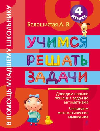 Скачать книгу Анна Витальевна Белошистая Учимся решать задачи. 4 класс