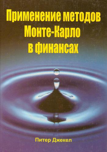Скачать книгу Питер Джекел Применение методов Монте-Карло в финансах
