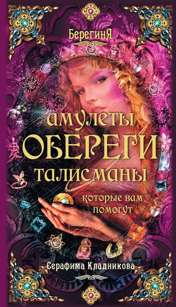 Скачать книгу Амулеты, обереги, талисманы, которые вам помогут  автор Серафима Кладникова