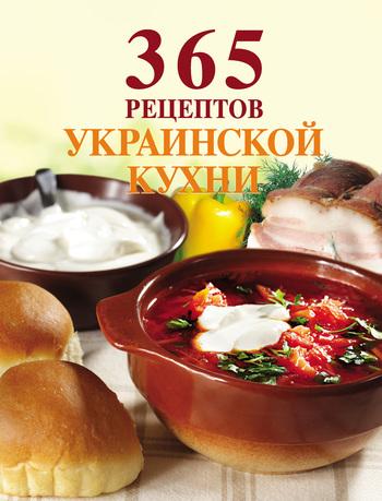 Отсутствует 365 рецептов украинской кухни sovmestnyie proektyi s ukrainskoy birzh