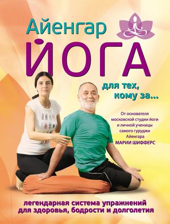 Скачать книгу Мария Шифферс Айенгар йога для тех, кому за…