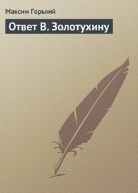 - Ответ В. Золотухину