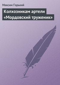 Горький, Максим  - Колхозникам артели «Мордовский труженик»